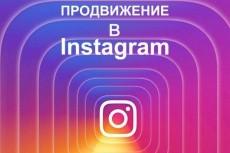 Подписчики в Инстаграм + подарок 6 - kwork.ru