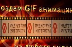Конвертирую изображение в нужный формат 7 - kwork.ru