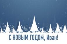 Видео открытка - видео поздравление 15 - kwork.ru