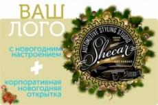 Сделаю эксклюзивный логотип 19 - kwork.ru
