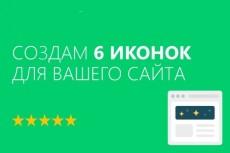 Сделаю дизайн лендинга для инстаграмм 5 - kwork.ru