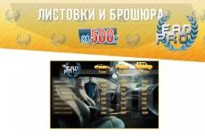 Разработаю макет для печати 36 - kwork.ru
