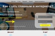 Создание CSS3 Landing Page 10 - kwork.ru