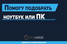 Установлю удалённо MS Office, драйвера и ПО на Ваш компьютер 31 - kwork.ru