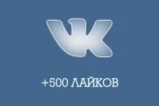 1000 качественных лайков ВКонтакте, лайки на посты, фото, комментарии 6 - kwork.ru
