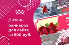 Анимированный и статический баннер 28 - kwork.ru