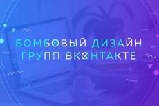 Дизайн в контакте 17 - kwork.ru