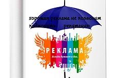 Яркая и красочная реклама в стихах для лучших магазинов 4 - kwork.ru
