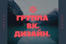 Дизайн обложки + логотипа для сообщества ВК 11 - kwork.ru