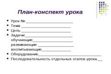 Напишу план - конспект урока по предметам начальных классов 5 - kwork.ru