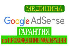 Купить сайт Рыбалка + прохождение модерации в Adsense 6 - kwork.ru