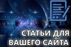 Напишу качественную статью на тему медицины и здоровья 4 - kwork.ru
