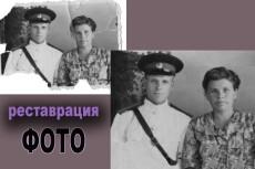 Поменяю размеры и формат изображения 3 - kwork.ru