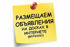 Подам объявления на Юле или Авито 8 - kwork.ru