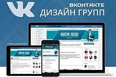Сделаю дизайн 3-х баннеров для Вашей группы ВК 23 - kwork.ru