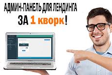 Скопирую любой лендинг, скопировать Landig Page, копия одностраничника 39 - kwork.ru