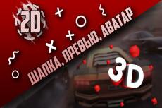 Сделаю аватарку на игровую тематику 3 - kwork.ru