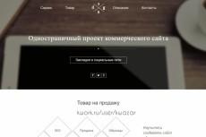 Продам универсальный сайт landing page для вашей компании 9 - kwork.ru