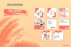 Готовое оформление инстаграм. Шаблоны, бесконечная лента, обложки 23 - kwork.ru