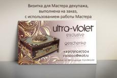 Создам креативный, модный макет визитки 57 - kwork.ru