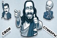 Нарисую стикеры для Telegram 24 - kwork.ru