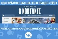 Сделаю оформление группы VK 10 - kwork.ru