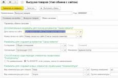 Настрою импорт товаров из YML файла на сайт на Битрикс 13 - kwork.ru