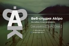 Сделаю дизайн сайта 26 - kwork.ru
