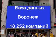 База email адресов - Коммерческие компании Москвы - 1.5 млн контактов 3 - kwork.ru