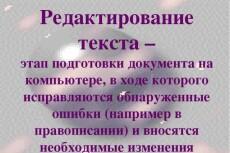 Наберу текст с аудио или видео источника 28 - kwork.ru