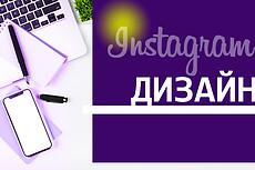Оформление аккаунта instagram баннерами 13 - kwork.ru