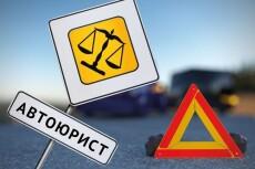 проконсультирую как обжаловать письма счастья (штрафы с камер) Законно 5 - kwork.ru