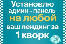 Сделаю Копию Лендинга или одностраничного сайта 9 - kwork.ru