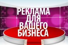 Напишу яркую рекламу на любую тематику 7 - kwork.ru