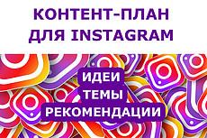 Контент-план для Instagram 2 - kwork.ru