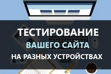 Оптимизирую скорость загрузки вашего сайта 4 - kwork.ru