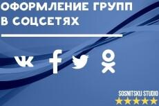 оформлю группу ВКонтакте (примеры внутри) 19 - kwork.ru