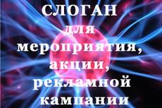 Придумаю 15 вариантов цепляющего слогана для Вашей компании 15 - kwork.ru