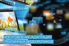 Адаптирую вертикальное видео для горизонтального просмотра 4 - kwork.ru