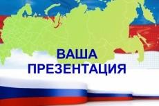 Эффективные презентации 32 - kwork.ru