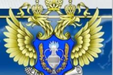 Заполню нулевую отчетность в ИФНС, ПФР и ФСС 3 - kwork.ru