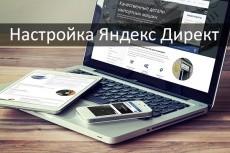 Настройка рекламной кампании в Google. Поиск и КМС 12 - kwork.ru