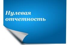 посчитаю ваш кредит и досрочку 6 - kwork.ru