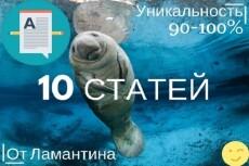 Напишу уникальную статью объемом до 3500 знаков 12 - kwork.ru