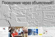 Регистрация вашего сайта в 1000 белых каталогах различной тематики 33 - kwork.ru