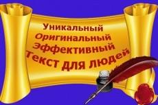 100% оригинальные бизнес тексты с нуля, по ключевым словам 19 - kwork.ru