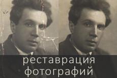 Качественная ретушь 5-ти фотографий 13 - kwork.ru