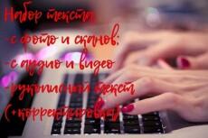 Наберу текст, извлеку с фото, грамотно, качественно. Исправлю ошибки 15 - kwork.ru