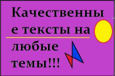 Готовая статья Типичные ошибки рекрута или чего делать не стоит 6 - kwork.ru