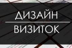 Отрисовка векторного логотипа 25 - kwork.ru